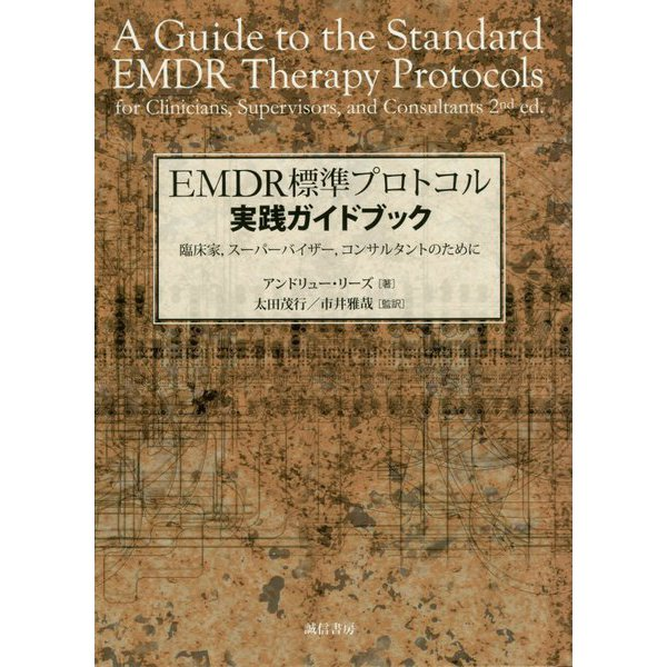 EMDR標準プロトコル実践ガイドブック―臨床家、スーパーバイザー、コンサルタントのために [単行本]