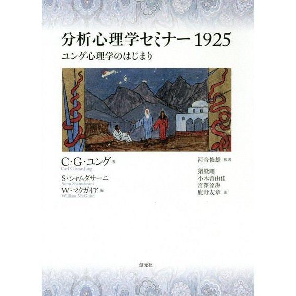 分析心理学セミナー1925―ユング心理学のはじまり [単行本]