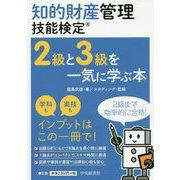 知的財産管理技能検定2級と3級を一気に学ぶ本 [単行本]