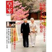皇室Our Imperial Family 第82号(平成3(ODAIBA MOOK) [ムックその他]