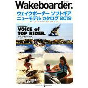 Wakeboarder. #12 2019 SPRING (メディアパルムック) [ムックその他]