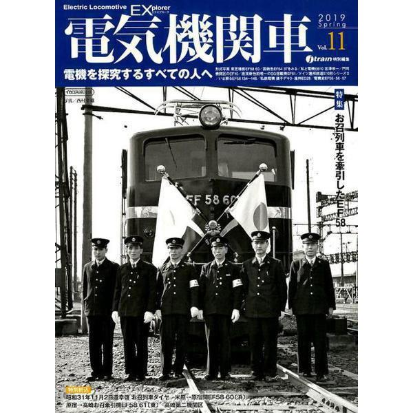 電気機関車EX(エクスプローラ) Vol.11 [ムックその他]