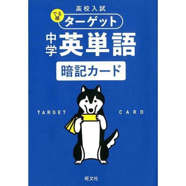 高校入試 でる順ターゲット 中学英単語 暗記カード [全集叢書]
