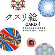 クスリ絵CARD 1 [単行本]