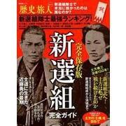 歴史旅人 Vol.1 (晋遊舎ムック) [ムックその他]