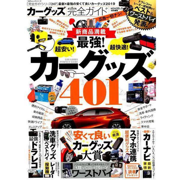 【完全ガイドシリーズ247】カーグッズ完全ガイド (100%ムックシリーズ) [ムックその他]