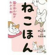 ねこほん―猫のほんねがわかる本 [単行本]