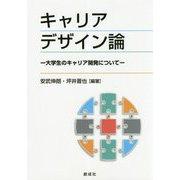 キャリアデザイン論―大学生のキャリア開発について [単行本]