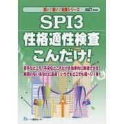 SPI3性格適性検査こんだけ!〈2021年度版〉(薄い!軽い!楽勝シリーズ) [全集叢書]