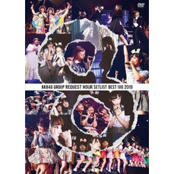 AKB48/AKB48グループリクエストアワーセットリストベスト100 2019 [DVD]