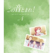 この音とまれ! vol.4