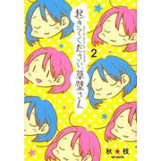 起きてください、草壁さん 2(MFコミックス フラッパーシリーズ) [コミック]