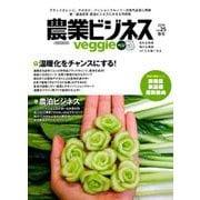 農業ビジネス ベジ(veggie) vol.25 [ムックその他]
