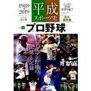 平成スポーツ史1プロ野球: B・Bムック [ムックその他]