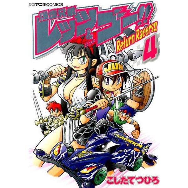 爆走兄弟レッツ&ゴー!! Return Racers!!<4>(コロコロコミックス) [コミック]