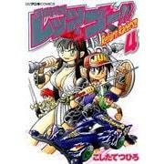 爆走兄弟レッツ&ゴー!!Return Racers!! 4(てんとう虫コミックススペシャル) [コミック]