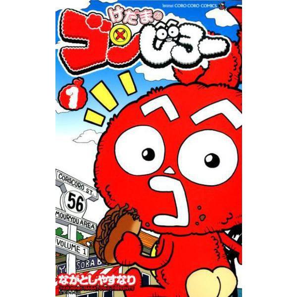 けだまのゴンじろー<1>(コロコロコミックス) [コミック]
