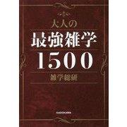 大人の最強雑学1500 [文庫]
