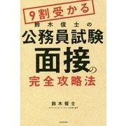 9割受かる鈴木俊士の公務員試験「面接」の完全攻略法 [単行本]