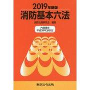 消防基本六法〈2019年新版〉 [単行本]