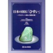 日本の国石「ひすい」―バラエティーに富んだ鉱物の国 [単行本]