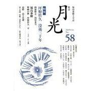 歌誌 月光 58号 [単行本]