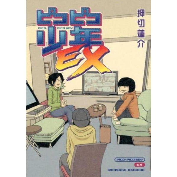 ピコピコ少年EX [コミック]