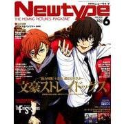 Newtype (ニュータイプ) 2019年 06月号 [雑誌]