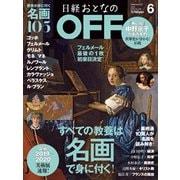 日経おとなの OFF (オフ) 2019年 06月号 [雑誌]