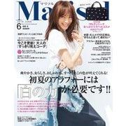 marisol (マリソル) 2019年 06月号 [雑誌]