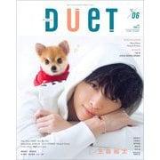 Duet (デュエット) 2019年 06月号 [雑誌]