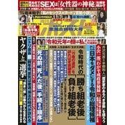 週刊ポスト 2019年 5/24号 [雑誌]