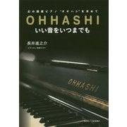 OHHASHIいい音をいつまでも-幻の国産ピアノ オオハシ を求めて [単行本]