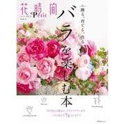 花時間Petit Vol.1 バラを楽しむ本(角川SSCムック) [ムックその他]