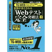 8割が落とされる「Webテスト」完全突破法2021年度版 2 [単行本]