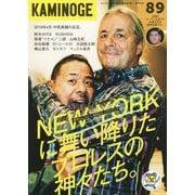 KAMINOGE 89 [単行本]