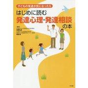 子どもの発達が気になったらはじめに読む発達心理・発達相談の本 [単行本]