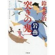 突きの鬼一 岩燕(小学館文庫) [文庫]