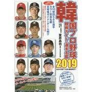 韓国プロ野球観戦ガイド&選手名鑑2019 [単行本]