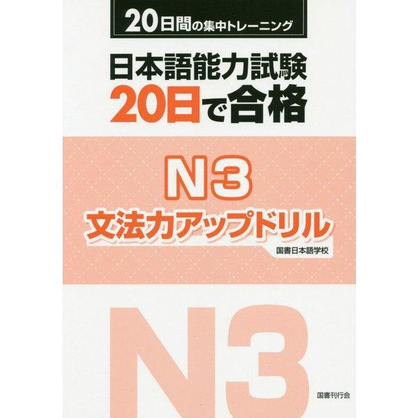 日本語能力試験 20日で合格N3 文法力アップドリル [単行本]