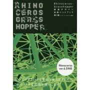 Rhinoceros+Grasshopper 建築デザイン実践ハンドブック 第3版 (建築文化シナジー) [全集叢書]