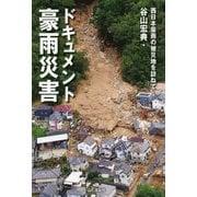 ドキュメント豪雨災害―西日本豪雨の被災地を訪ねて [単行本]