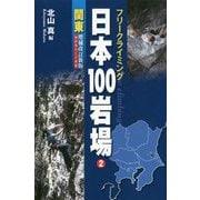 フリークライミング日本100岩場2 関東 増補改訂新版(フリークライミング日本100岩場) [ムックその他]