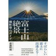 富士山絶景撮影登山ガイド―すばらしい富士に出逢える! [単行本]