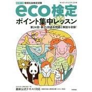 改訂第11版 eco検定ポイント集中レッスン [ムックその他]