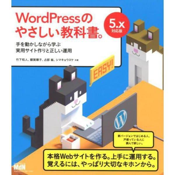 WordPressのやさしい教科書。 手を動かしながら学ぶ実用サイト作りと正しい運用 5.x対応版 [ムックその他]