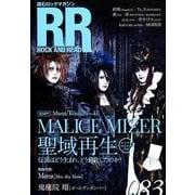 ROCK AND READ 83-読むロックマガジン [単行本]