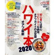 ハワイ本 オアフ 最新2020 [ムックその他]