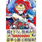 カーニヴァル 23 特装版(IDコミックス ZERO-SUMコミックス) [コミック]