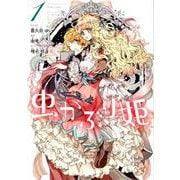 虫かぶり姫 1(IDコミックス ZERO-SUMコミックス) [コミック]